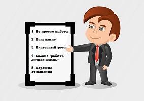 Топ-5 причин для членов команды оставаться на работе