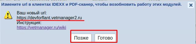 Как изменить url (в клиентах IDEXX и PDF-сканер)