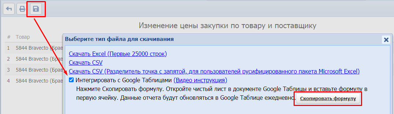 Импорт отчетов в Google Таблицы (ежедневно обновляемый отчет)