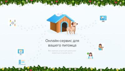 Сервис lapki.ru настроил интеграцию с Ветменеджер