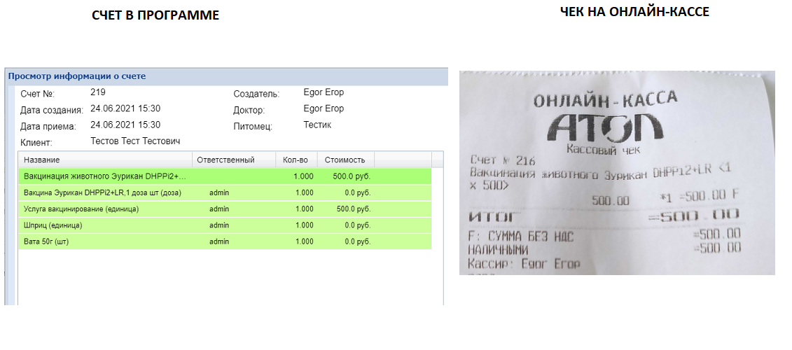 Варианты печати чеков (на фискальном регистраторе)